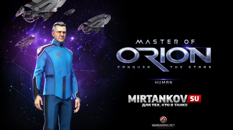 Master of Orion - Люди Новости