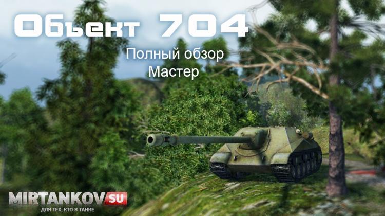 Полный обзор советской ПТ-САУ Объект 704 Видео