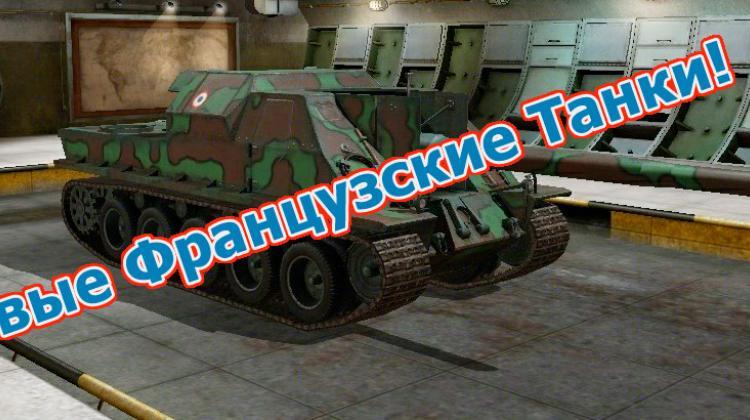 Новые французские танки в 0.7.4