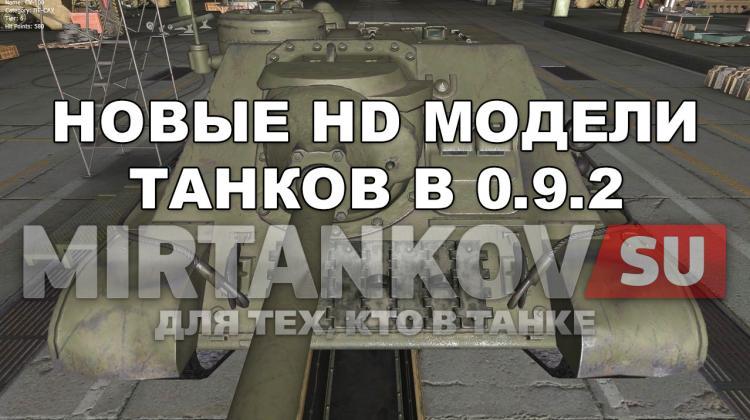Новые HD танки в 0.9.2 Новости