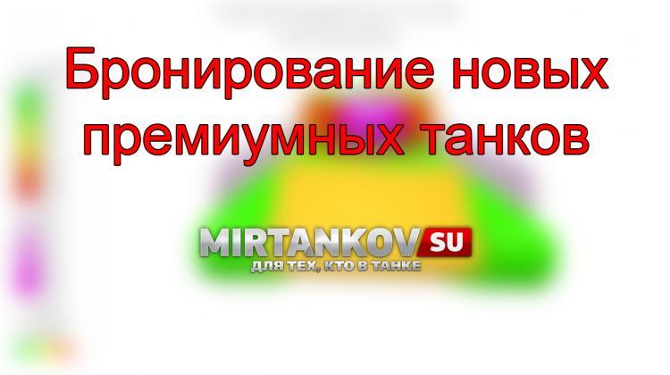 Бронирование новых премиумных танков Новости
