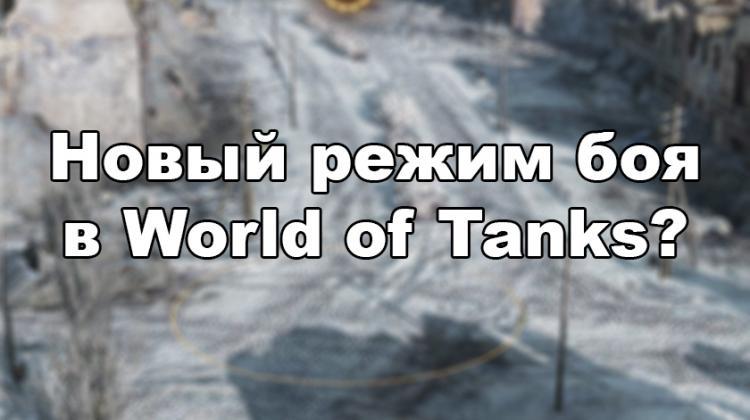 Новый режим в World of Tanks? Новости