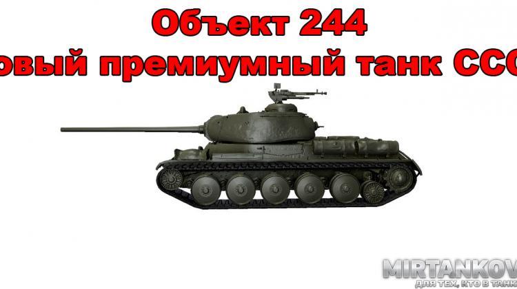 Новый танк - Объект 244 Новости
