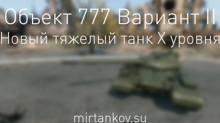 Новый танк - Объект 777 Вариант II Новости