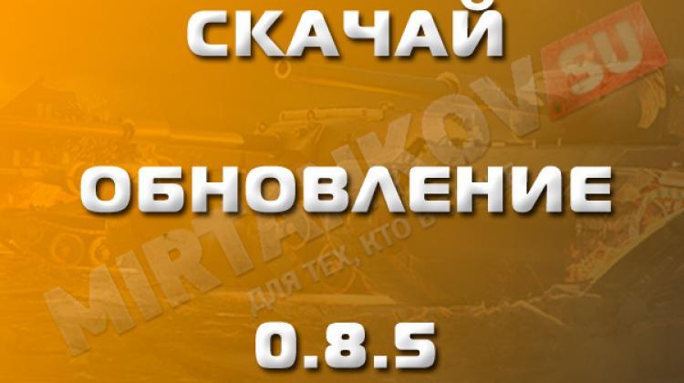 18 апреля выходит обновление! Скачать Новости