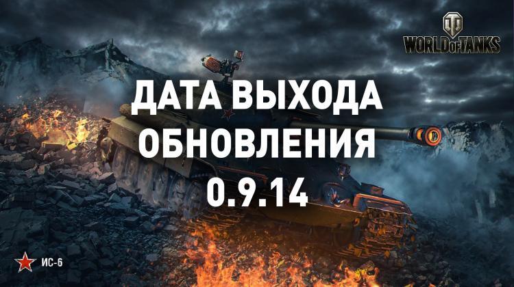Выход обновления 0.9.14 Новости