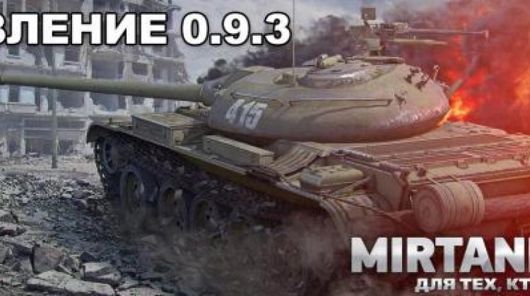 Опыт за танкование и характеристики новых ЛТ в 9.3 Новости