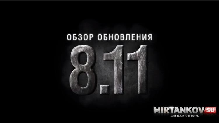 Обзор будущего обновления World of Tanks 0.8.11 Новости