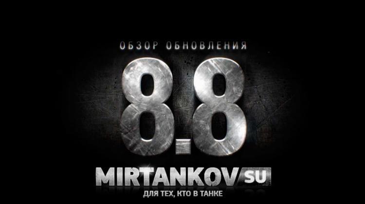 Обзор обновления World of Tanks 0.8.8 Новости