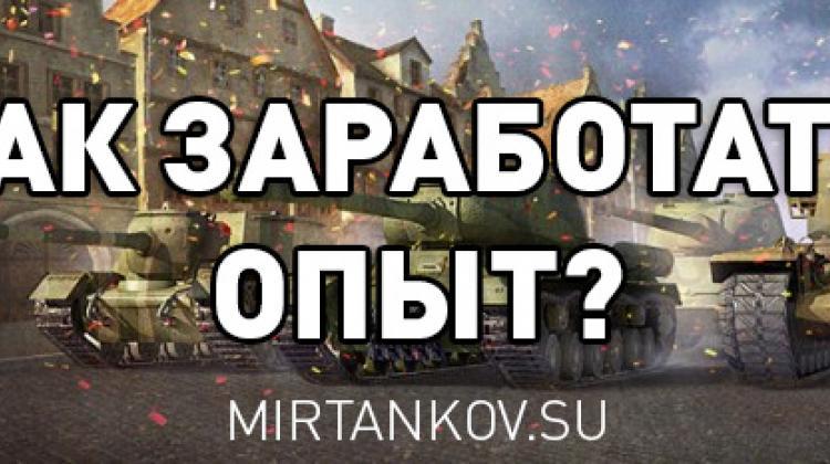 Как заработать опыт в World of Tanks Решение проблем