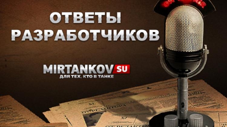 Ответы разработчиков на 1 февраля Новости
