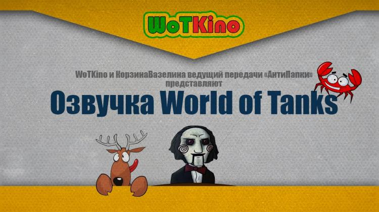 Озвучка экипажа от WOTKino для World of Tanks Озвучка