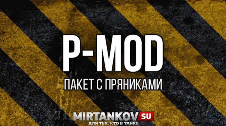 PMOD - пакет с пряниками для World of Tanks Сборки модов