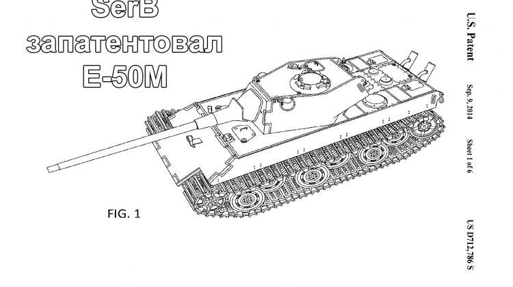 SerB запатентовал Е-50М Новости