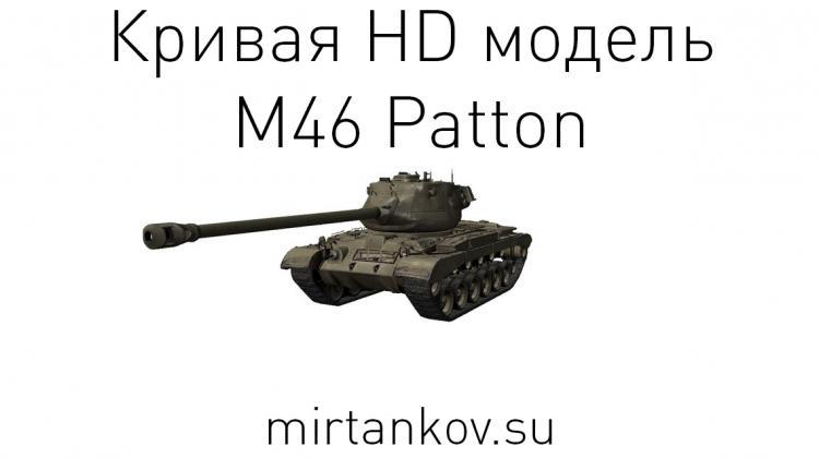 Ошибка HD модели M46 Patton Новости