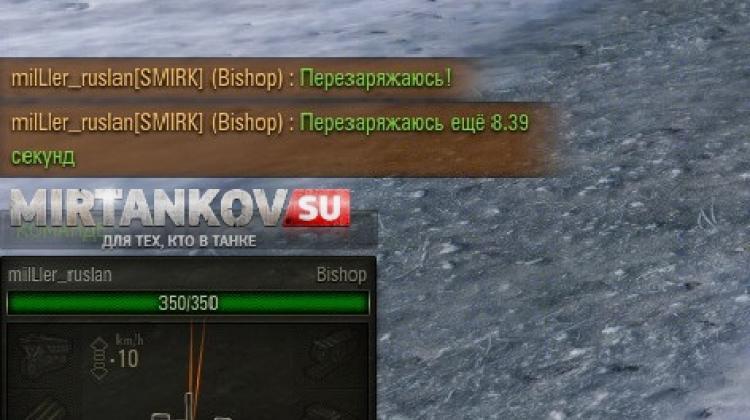 Мод перезарядки в чате для World of Tanks Чат