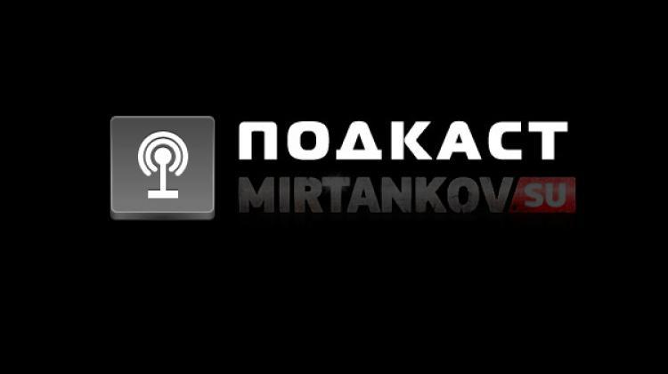 Подкаст от Mirtankov.su - первый выпуск! Новости