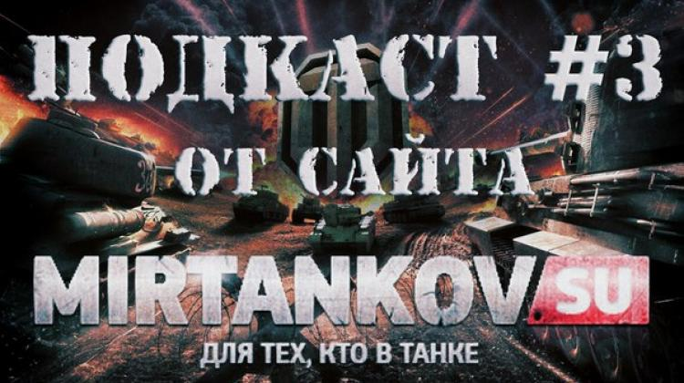 Подкаст #3 - про тестовый сервер World of Tanks 0.8.8 Новости