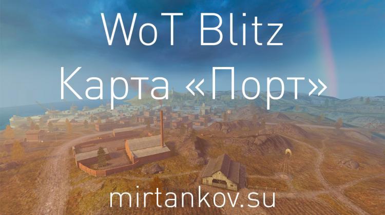 WoT Blitz - Карта «Порт» Новости