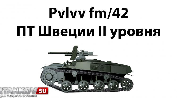 Pvlvv fm/42 - Шведская ПТ САУ II уровня Новости
