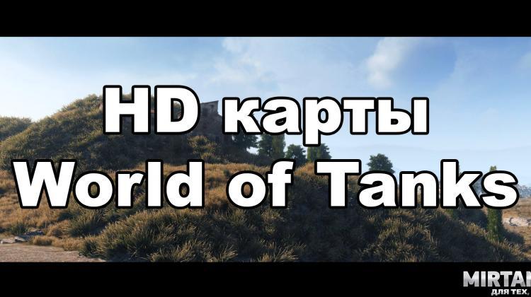 Карты в HD качестве Новости