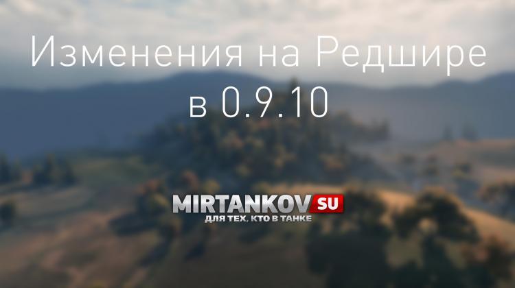 Изменение карты Редшир в 0.9.10 Новости