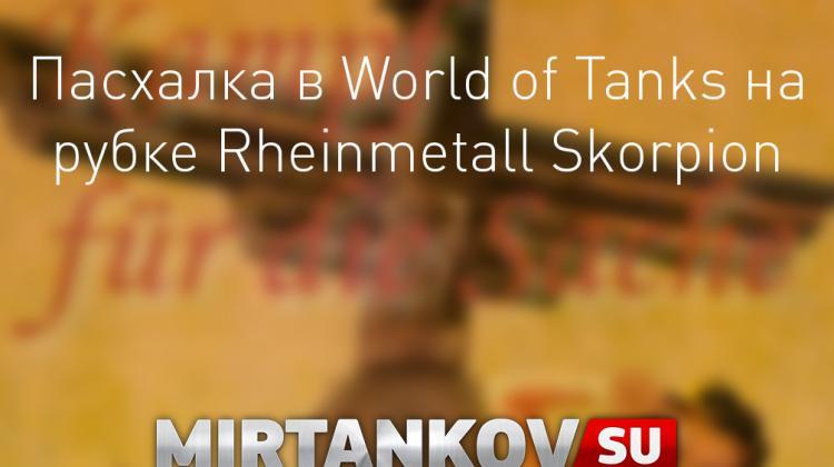 Пасхалка в модели Rheinmetall Skorpion Новости