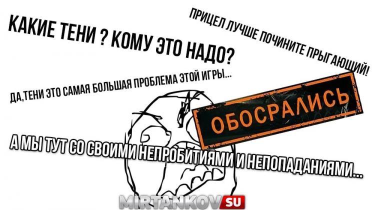 Реакция игроков на новые тени в World of Tanks Новости