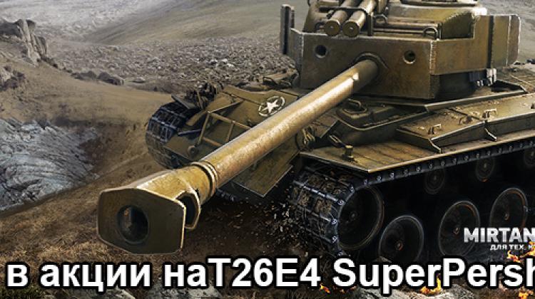 Баг в акции на T26E4 SuperPershing Новости