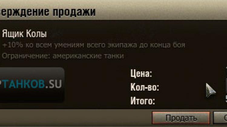 World of Tanks деньги Полезное