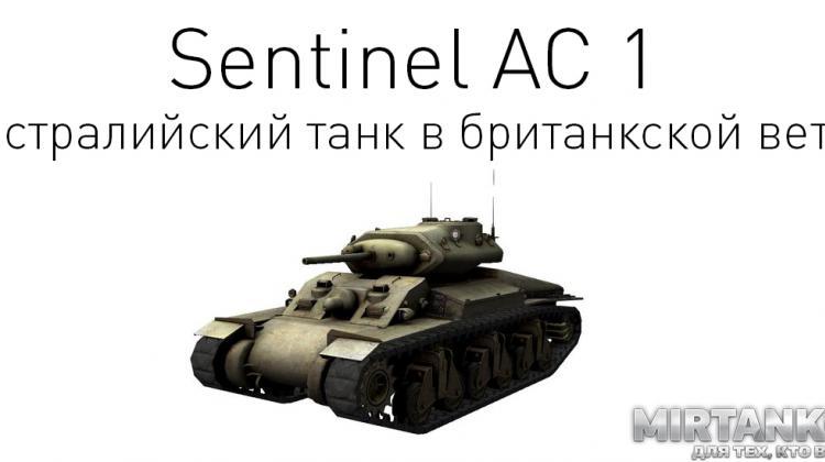 Новый танк - Sentinel AC 1 Новости