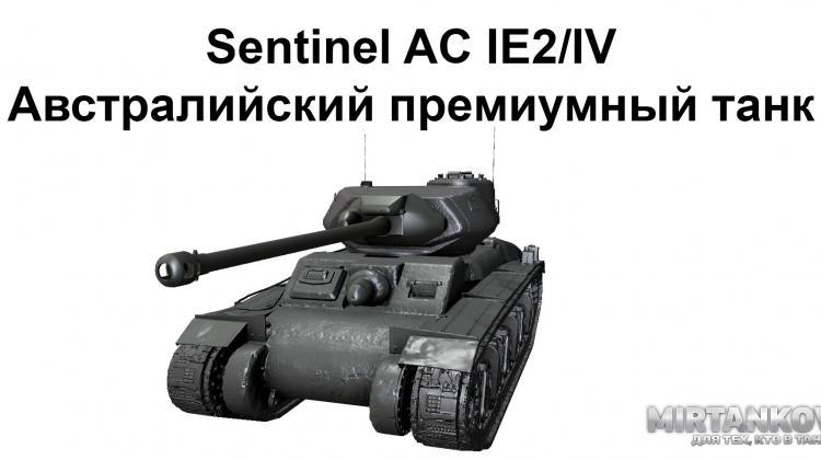 Скриншоты Sentinel AC IE2/IV Новости