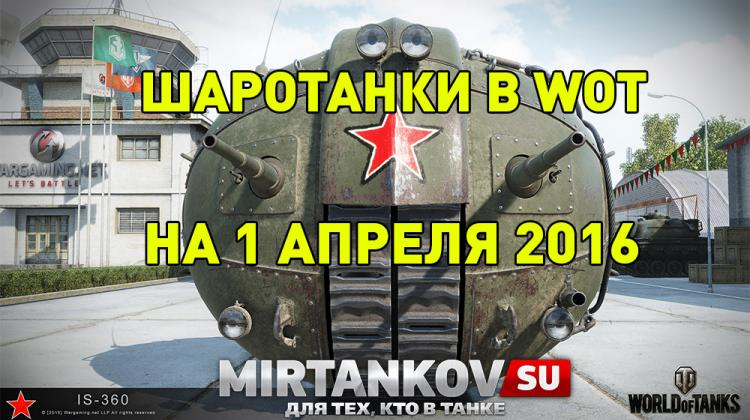 Шаротанки в WOT на 1 апреля Новости