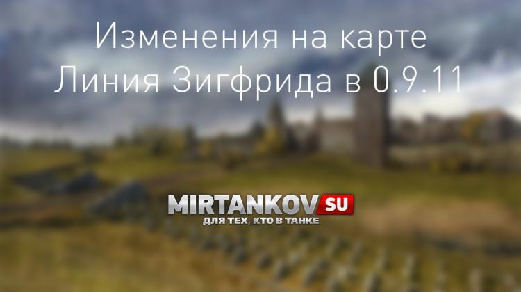 Скриншоты изменений на карте Линия Зигфрида в 0.9.11 Новости