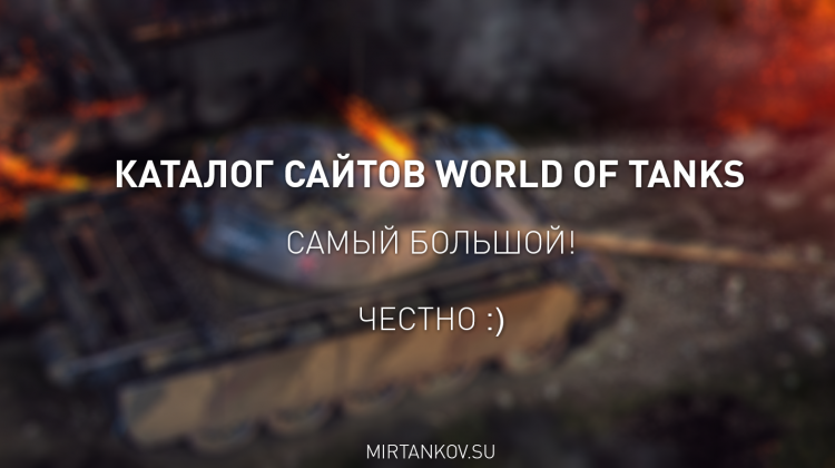 Самый большой список сайтов и сервисов World of Tanks Полезное