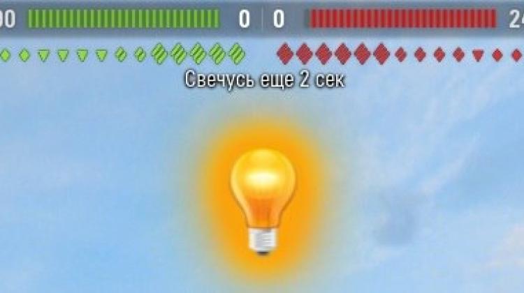 Расширенный мод для лампочки шестого чувства для WoT Лампочки 6 чувства