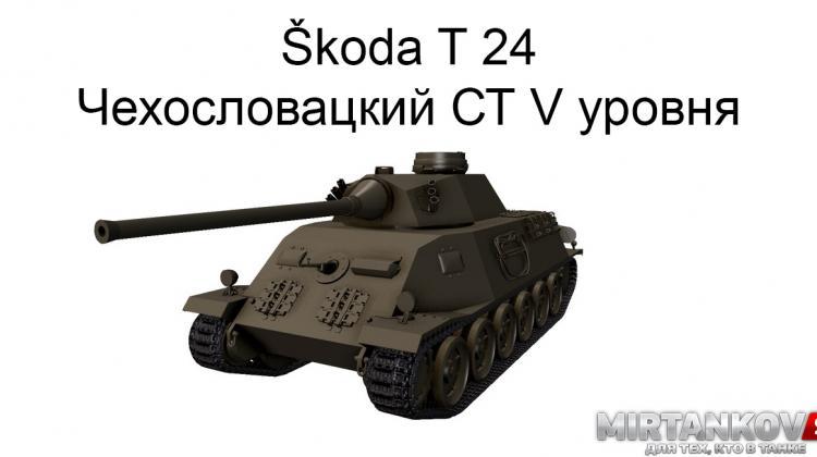 Скриншоты Škoda T 24 Новости
