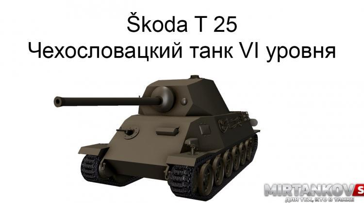 Новый танк - Škoda T 25 Новости