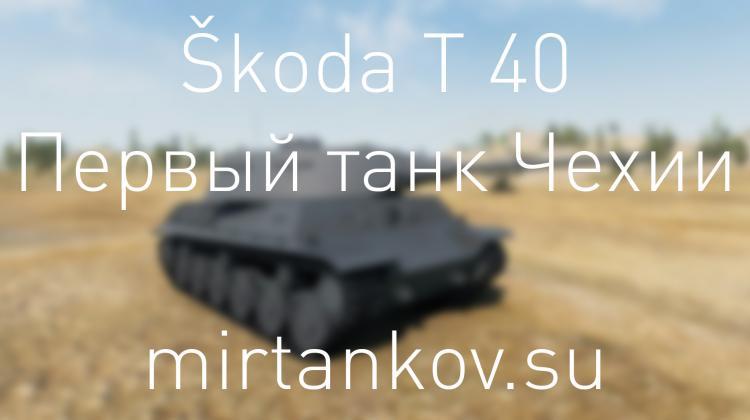 Характеристики Škoda T 40 Новости