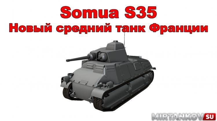Новый танк - Somua S35 Новости