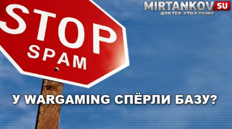 База email адресов Wargaming утекла к спаммерам Новости