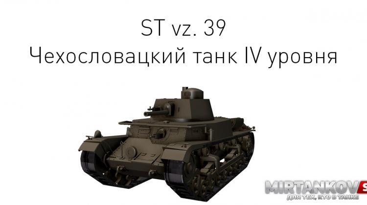 Новый танк - ST vz. 39 Новости