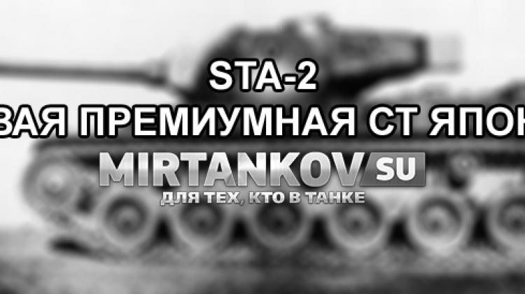 Новый танк - STA-2 Новости