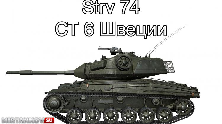 Strv 74 - средний танк Швеции 6 уровня Новости
