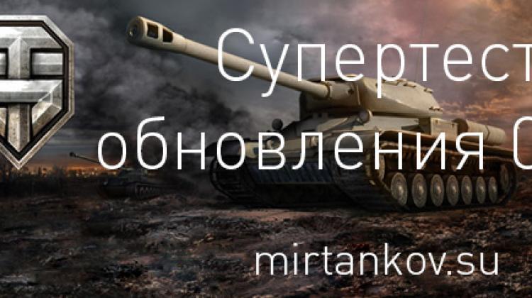 Супертест патча 0.9.9 Новости