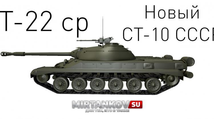 Новые скриншоты Т-22 ср. Новости