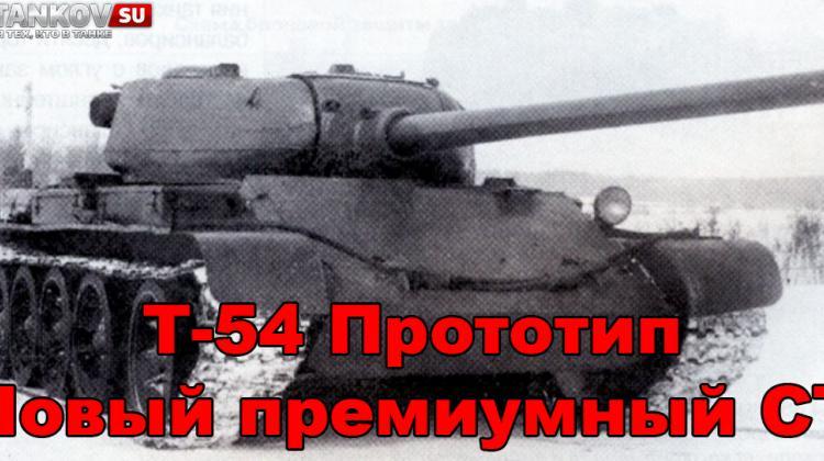 Новый танк - Т-54-1945 Новости