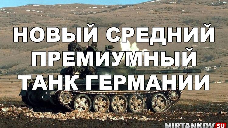 Новый танк - T-55A NVA DDR Новости