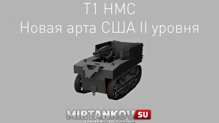 Новый танк - T1 HMC Новости