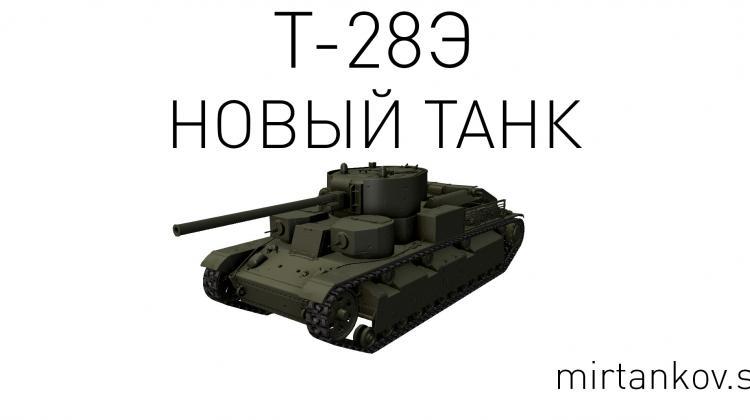 Новый танк - Т-28Э Новости